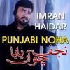 Najaf Chon Aa Baba | Imran Haider Noha 2018-19 | Rohi Gold