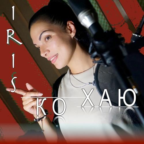 Радіопрем'єра   Iris — Кохаю