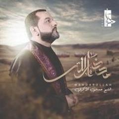 خدمتك عزة وشرف - الشيخ حسين الأكرف 1440
