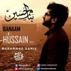 Banaam-e-Hussain (A.S.) | Muhammad Samie