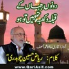 Dono Jaha Ka Qibla O Kaba Tumhi to ho Kalam Riaz Hussain Chaudhary