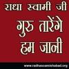 Gur Tarenge Hum Jaani Mp3