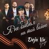 Deja Vu Group - Бессмертный Полк