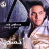 Moustafa Amar - Hobak Nar (Master Quality) / مصطفي قمر - حبك نار