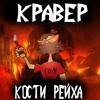 КРАВЕР - КОСТИ РЕЙХА