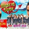 Premika Na Milal - Khesari Lal- (RajdhaniWap.Com)
