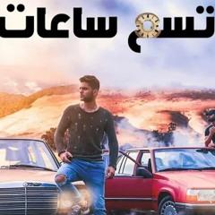 مودي العربي/ تسع ساعات/official music 4K/M
