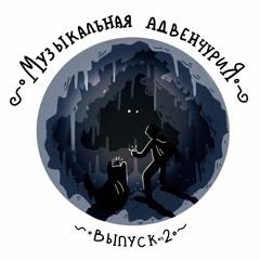 Музыкальная Адвенчурия - Выпуск №2