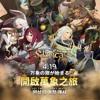 [Sdorica] The Story Unfolds (English  Traditional Chinese  Lyrics)