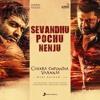 Sevanthu Pochu Nenju Chekka Chivantha Vaanam A R Rahman Instrumental Mp3