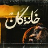 Download Khant Kan - خانة كان | Jimmy | Mp3