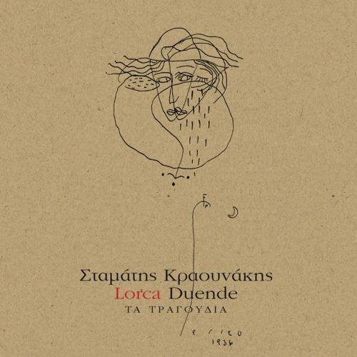 Μπαλαντίτσα των 3 ποταμών - Lorca - Σ. Κραουνάκης