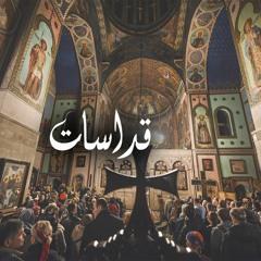 القداس الباسيلي / ابونا بولا ملاك / راديو المسيح اليوم