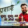 Subah Subah Jab Bhi Meri Aankhe Khulti Hai Bhajan - Kanhiya Mittal New Bhajan 2018  प्रशाद Bhajan