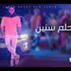 Download Tamer Hosny -  Helm Snen/ تامر حسني - حلم سنين Mp3