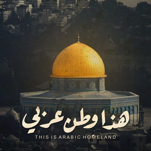 This Is Arabic Homeland    هذا وطن عربي ( Prod By : Beatz   الورشة )