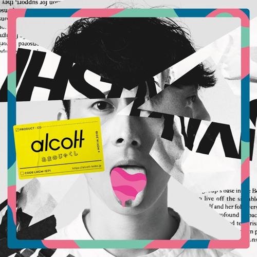 """alcott """"つがいの蝶"""" 試聴音源"""