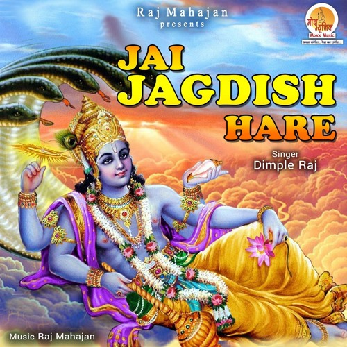 Jai Jagdish Hare