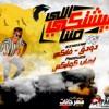 مهرجان اللى بيشتكى مننا تيم الصواريخ - جوهرة elly beshtky mnena elshwarekh - johara