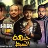 مهرجان جيهة السيط | شواحة ابو كمال - حمو التانجو - موكا | توزيع زيزو المايسترو 2018