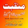 Zinda Hussain Han by Riaz Hussain Chaudhary