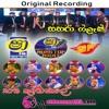 44 - NIYARE PIYA NAGALA - videomart95.com - Saman De Silva