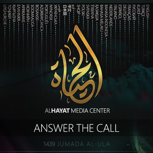 Answer The Call Al Ḥayāt Media Center