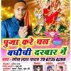 Puja Kare Aiha Devi Tar Bajarwa Ll पुजा करे अईह देवीतर बाजारवा Ll Ramesh Lal Yadav Ll Devi Geet Ll