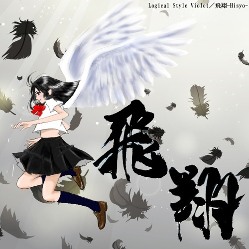 飛翔-Hisyo-