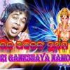Om Shri Ganeshaya Namo Namah