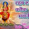 Raheb Rusal Katek Din Bhawani Maithili Devi Geet
