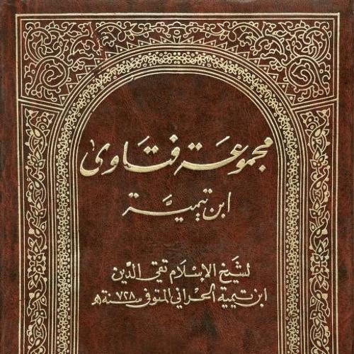 مختصر مجموع فتاوى شيخ الإسلام ابن تيمية ج٢٣ الصلاة-٢