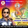 Jay Babari - New Traditional Bhajan | Sanjayraj Prajapati | Shivdhara Digital