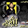 Download مهرجان العظمه لله محمد الفنان 2018 متنساش الاشتراك في القناه Mp3