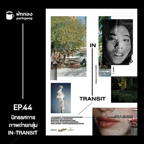 Parkgong : EP.44 : นิทรรศการแสดงชุดภาพถ่ายกลุ่ม IN-TRANSIT