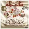 (28)Ramzan_ke_Baad_Bhi_Namaz_ka_Ehtemam_kijiye_25-10-1436(Mufti_Abdur_Rauf_Sakkharavi)11-08-2015