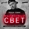 Леша Свик - Малиновый Свет (Lavrushkin & Eddie G Radio Mix)