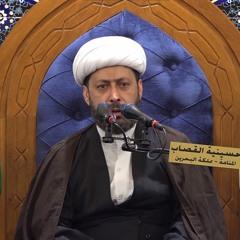 الخطيب الشيخ أحمد الأمير - ليلة الثامن من المحرم 1440هـ