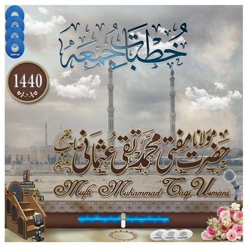 Khutbat-e-Juma(Mufti Muhammad Taqi Usmani DB)1440 by جامعه دارالعلوم