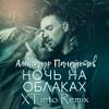 Александр Панайотов — Ночь На Облаках (XTinto Remix)