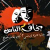 Download B5af M Elnas , Yahia Alaa 2018 يحيي علاء - بخاف م الناس Mp3