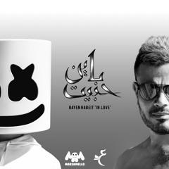 "Marshmello & Amr Diab- Bayen Habeit ""In Love"" عمرو دياب Marshmello - باين حبيت"