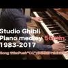2017 ver Studio Ghibli complete piano Medley 19842017