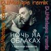 Александр Панайотов - Ночь На Облаках (DJ.Mixtape Remix)