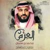 Mohammed Bin Salman - العزم #محمد_بن_سلمان | مشاري العفاسي
