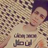 Download ابن حلال - محمد رمضان حزين جدا 2018 Mp3