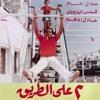 Download Gamal Salama - Two On the Road Film | جمال سلامة - فيلم إثنين على الطريق Mp3
