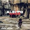 Aleppo حلب
