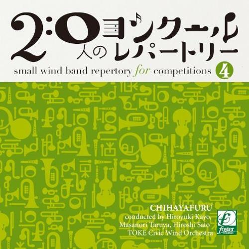 [吹奏楽] 20人のコンクールレパートリーVol.4 「ちはやふる」: Small wind band repertory for competitions volume 4