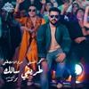 Download Mohamed El Hosainy & Marwan Mostafa - Tariki Salek | محمد الحُسيني و مروان مصطفى - طريقي سالك Mp3